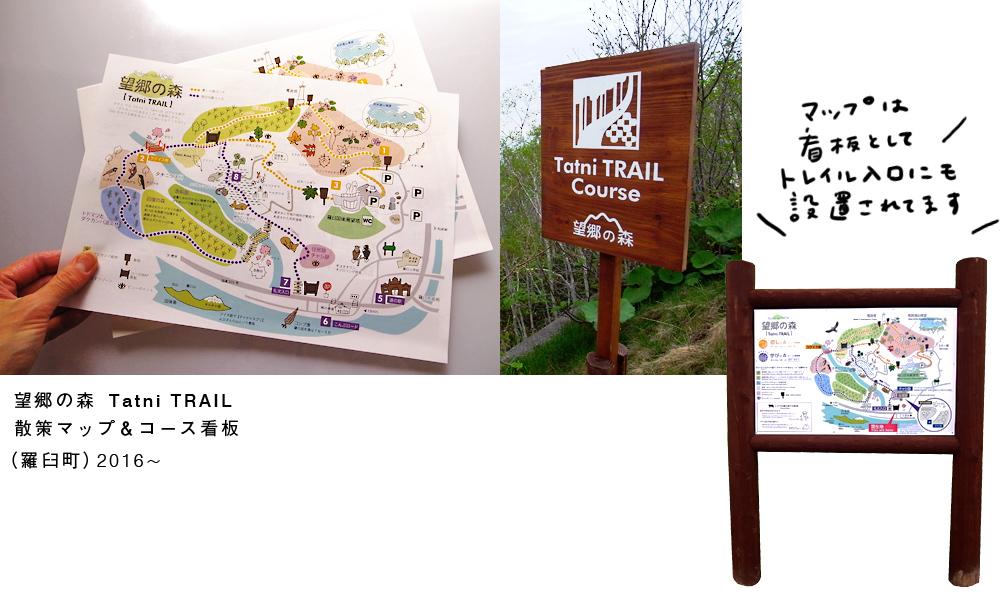 知床デザイン_望郷の森