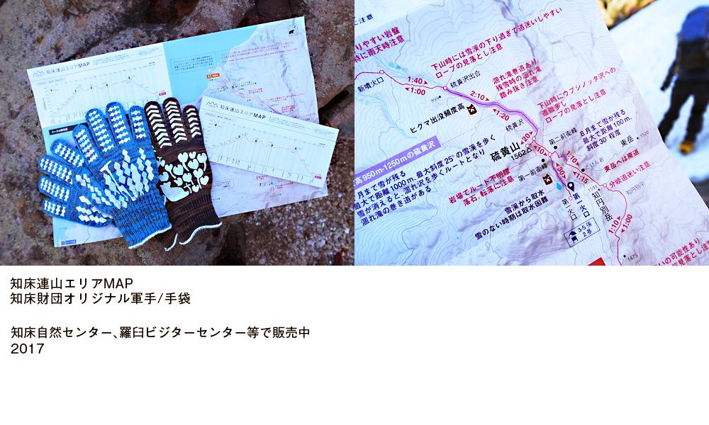 知床連山登山道縦走路マップ