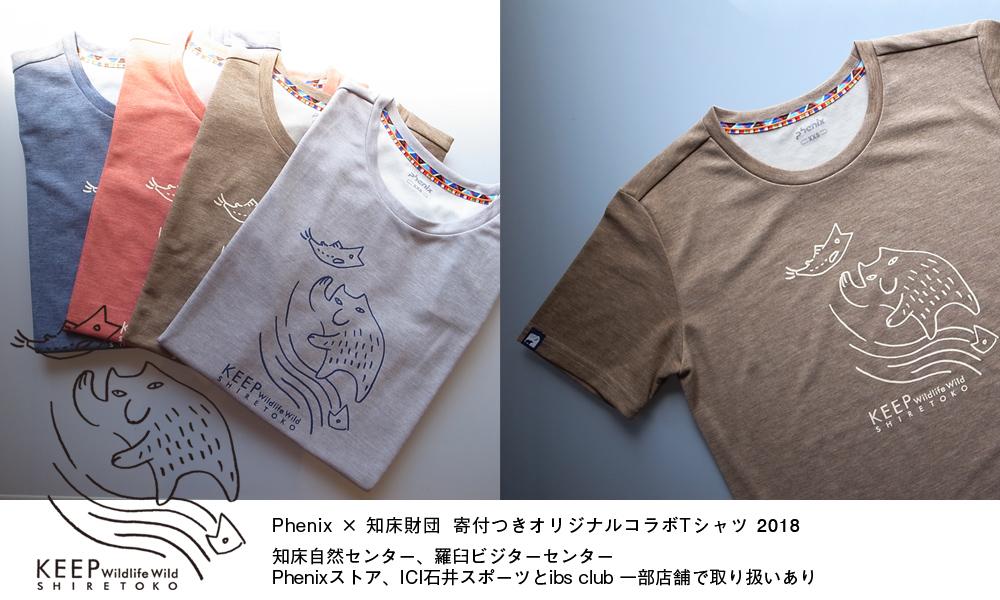 財団オリジナルTシャツ